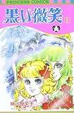 黒い微笑(ほほえみ) (1) (プリンセスコミックス)