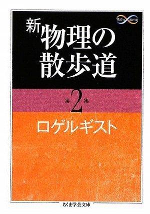 新 物理の散歩道〈第2集〉 (ちくま学芸文庫)
