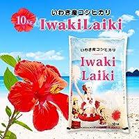 【精白米】令和元2年 福島県いわき産コシヒカリ【Iwaki Laiki(イワキライキ)】 1等米 10kg