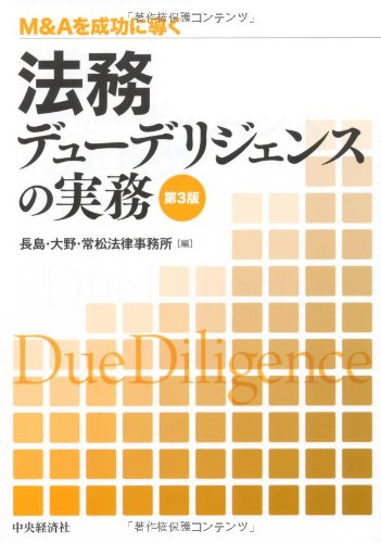 M&Aを成功に導く 法務デューデリジェンスの実務(第3版)