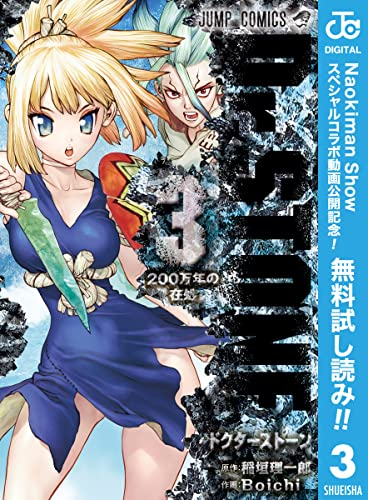 Dr.STONE【期間限定無料】 3 (ジャンプコミックスDIGITAL)
