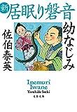 幼なじみ 新・居眠り磐音 (文春文庫)