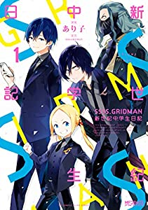 SSSS.GRIDMAN 新世紀中学生日記 1 (MFコミックス アライブシリーズ)