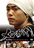 メンゲキ! [DVD] image