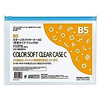 (まとめ買い)コクヨ カラーソフトクリヤーケース チャック付き 軟質 B5 青 クケ-3305NB 【×10】