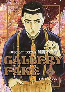 ギャラリーフェイク コミック 1-34巻セット
