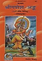 Shri Ganesh Ank