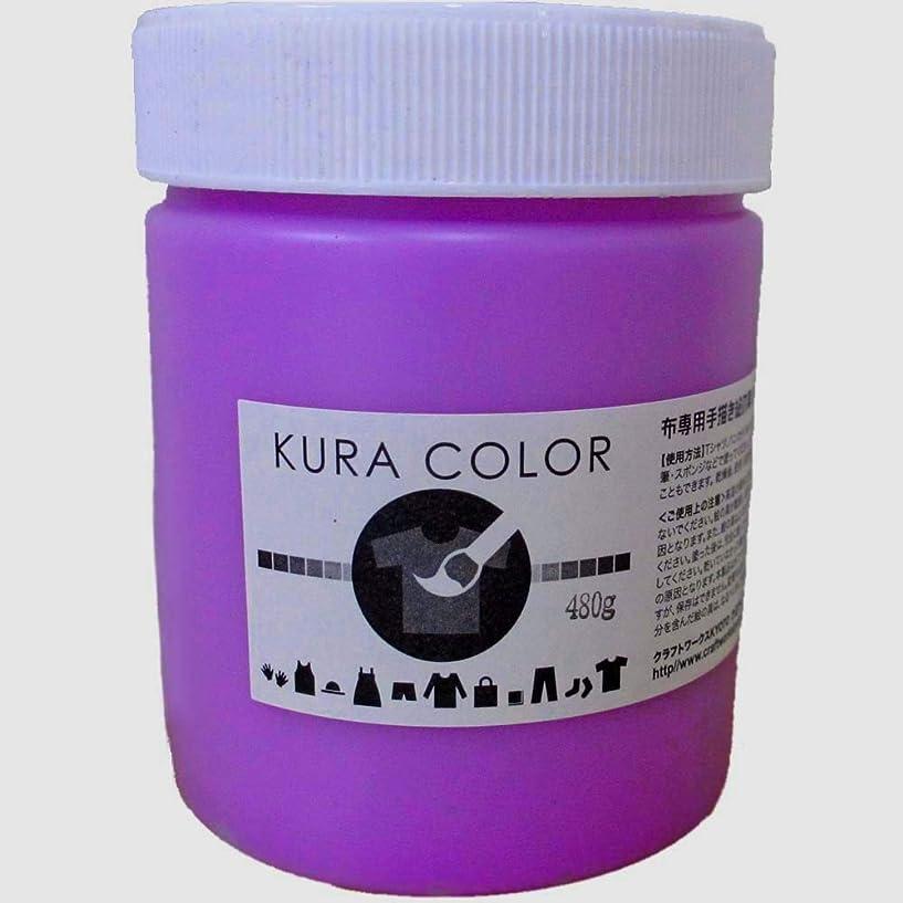 夜の動物園倒産チューリップ布専用絵の具くらカラー(白地用)蛍光パープル WPU020 (480g)
