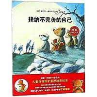 """接纳不完美的自己(德国一线儿童发展教育专家打造的幼儿园必备故事书。""""妈妈,我学会了保护自己""""系列图书之一)"""