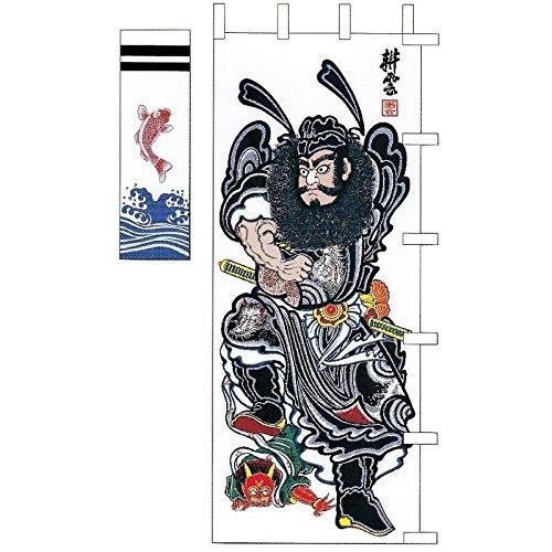 武者絵の里大畑『鍾馗のぼり(9号角I-4)』