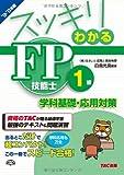 2012-2013年版 スッキリわかる FP技能士1級 学科基礎・応用対策(スッキリわかるシリーズ)