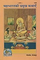 Mahabharat Ki Pramukh Kathayen (Code 1538)
