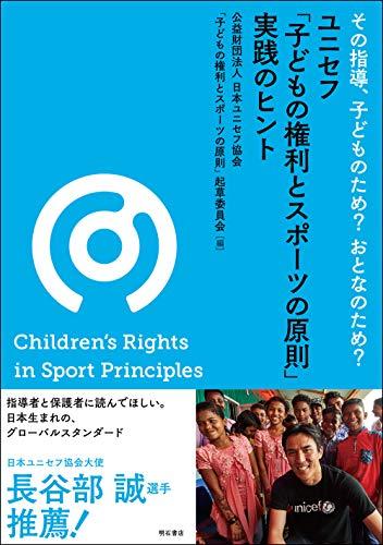 その指導、子どものため? おとなのため? ユニセフ「子どもの権利とスポーツの原則」実践のヒント