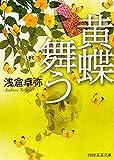 黄蝶舞う (PHP文芸文庫)
