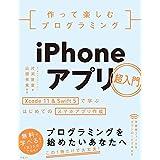 作って楽しむプログラミング iPhoneアプリ超入門