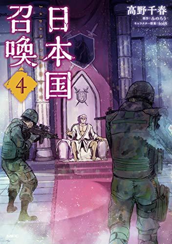 [高野千春xみのろう] 日本国召喚 第01-04巻