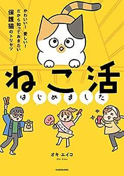 [オキ エイコ]のねこ活はじめました かわいい!愛しい!だから知っておきたい保護猫のトリセツ【電子特典付き】