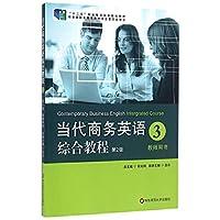 当代商务英语综合教程(3)教师用书(第2版)