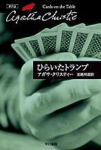 表紙: ひらいたトランプ (クリスティー文庫) | 加島 祥造