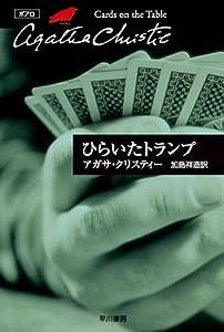ポアロシリーズ 13巻 表紙画像