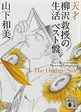 天才 柳沢教授の生活 ベスト盤 The Orange Side (講談社文庫)