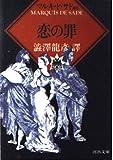 恋の罪 (河出文庫―マルキ・ド・サド選集)