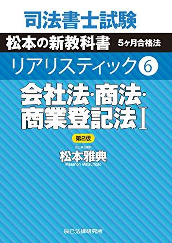 司法書士試験 リアリスティック6 会社法・商法・商業登記法I 第2版