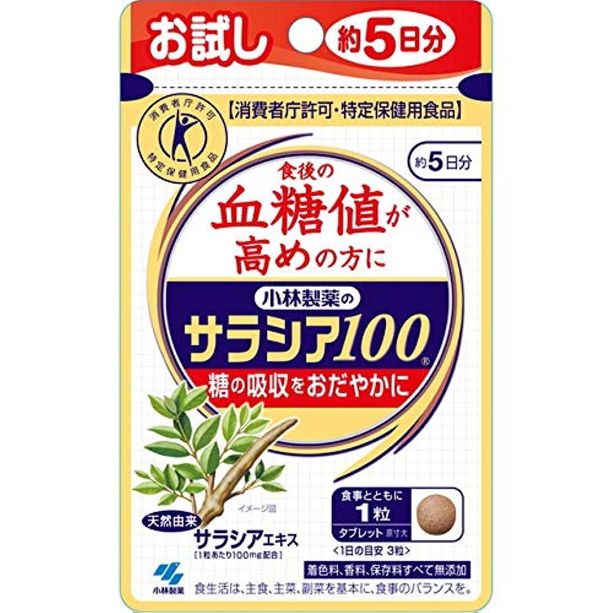 表向きピクニック文言小林製薬の栄養補助食品 サラシア100 お試し15粒