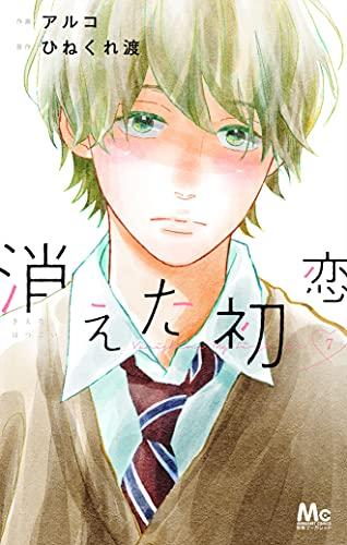 消えた初恋 7 (マーガレットコミックス)