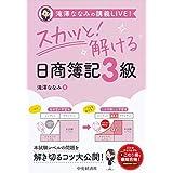 滝澤ななみの講義LIVE!スカッと!解ける日商簿記3級