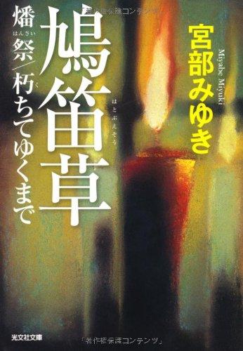 鳩笛草―燔祭/朽ちてゆくまで (光文社文庫プレミアム)