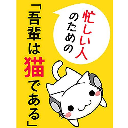『忙しい人のための「吾輩は猫である」』のカバーアート