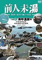 前人未湯 VOL.6 海中温泉編 [DVD]