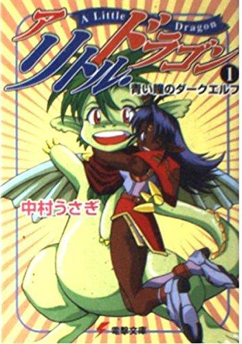 ア・リトル・ドラゴン〈1〉青い瞳のダークエルフ (電撃文庫)の詳細を見る
