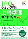 IPOをやさしく解説! 上場準備ガイドブック 第4版
