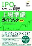 IPOをやさしく解説! 上場準備ガイドブック(第4版)