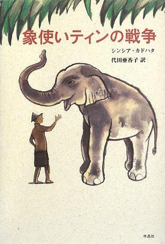 象使いティンの戦争 (金原瑞人選オールタイム・ベストYA)