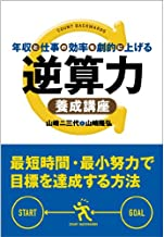 表紙: 年収と仕事の効率を劇的に上げる 逆算力養成講座 | 山崎 ニ三代