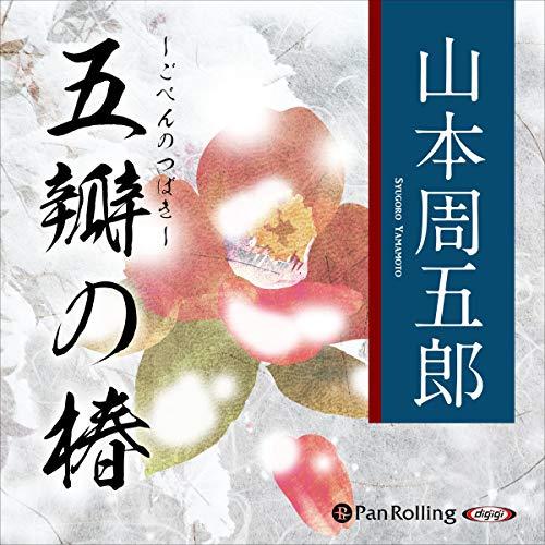 『五瓣の椿』のカバーアート