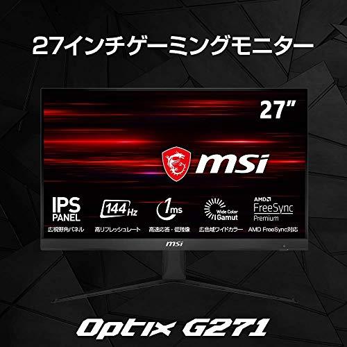 MSI(エムエスアイ)『OPTIXG271』