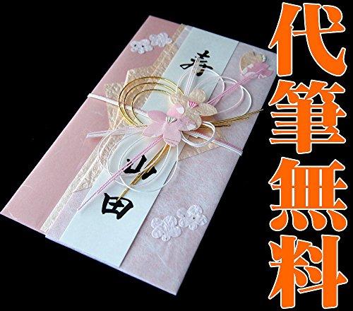 のし袋[金封]代筆料込み nb-573p