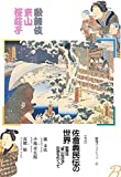 佐倉義民伝の世界 歌舞伎「東山佐桜荘子」初演をめぐって (歴博ブックレット12)