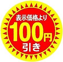 値引きシール 30Φ 100円引き 直径30mm 10000枚 sa2698-10