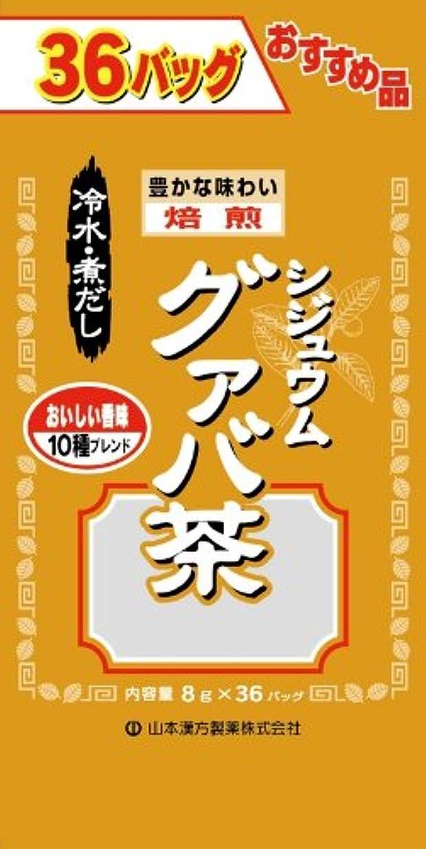 苗タウポ湖ブランド名お徳用シジュウムグァバ茶 8g×36包