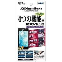 ASDEC AQUOS sense4 basic フィルム グレアフィルム 日本製 指紋防止 気泡消失 光沢 ASH-A003SH/AQUOSsense4basicフィルム