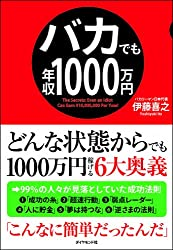 年収1000万円のメリット「毎週末サイゼリヤに行ける」「床屋で髪切れる」「キャップ付きの牛乳買える」