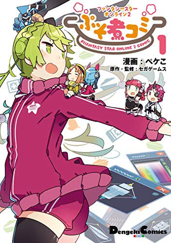 ファンタシースターオンライン2 ぷそ煮コミ1 (電撃コミックスEX)