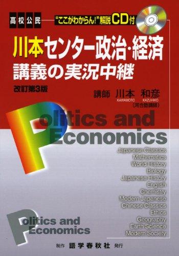 川本センター政治・経済講義の実況中継