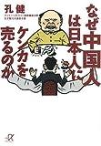 なぜ中国人は日本人にケンカを売るのか (講談社+α文庫)