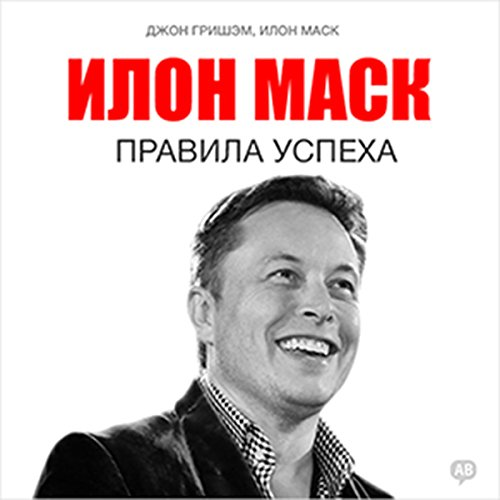 Elon Musk: Rules of Success [Russian Edition] audiobook cover art